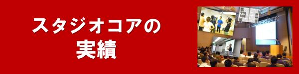 テレビや雑誌のメディアやスポーツ指導団体も注目する松本市のパーソナルトレーニングジムスタジオコアの独自の理論と多数の実績