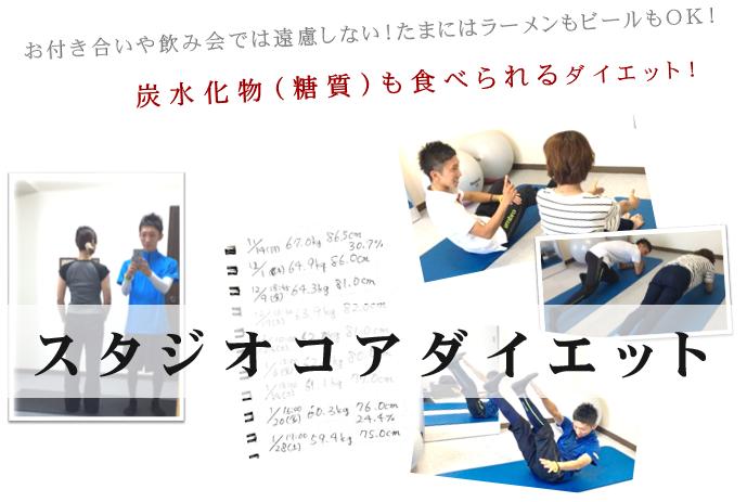 松本市のスタジオコアダイエットの食事指導では炭水化物も食べられます