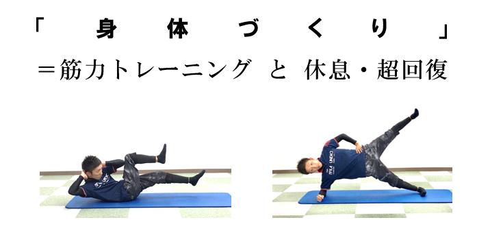 筋力トレーニングと休息・超回復