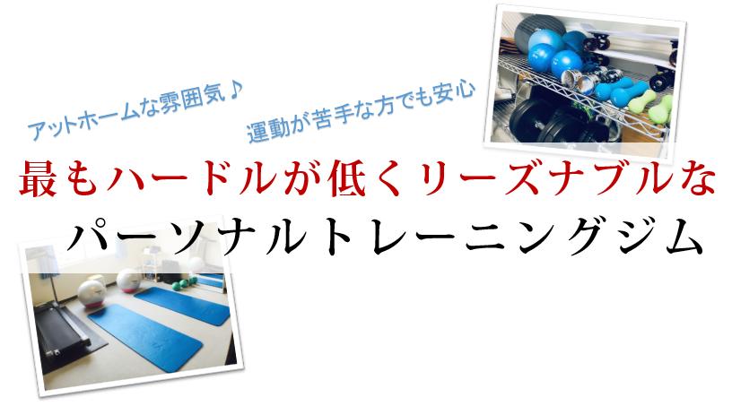 松本市でダイエットならスタジオコア!アットホームな雰囲気!初心者も安心