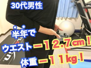 松本市のダイエット専門パーソナルトレーニングジム「スタジオコア」で体重11キロウエスト12センチの減量に成功した30代男性O様