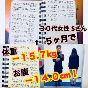松本市のダイエット専門パーソナルトレーニングジム「スタジオコア」で体重15.7キロとウエスト14センチ減に成功した30代女性S様